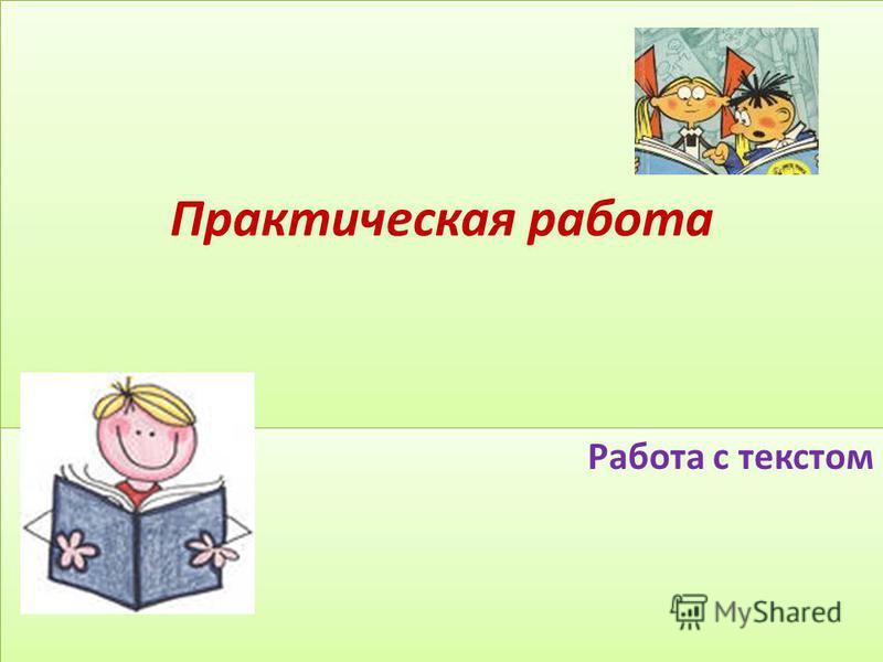 Практическая работа Работа с текстом
