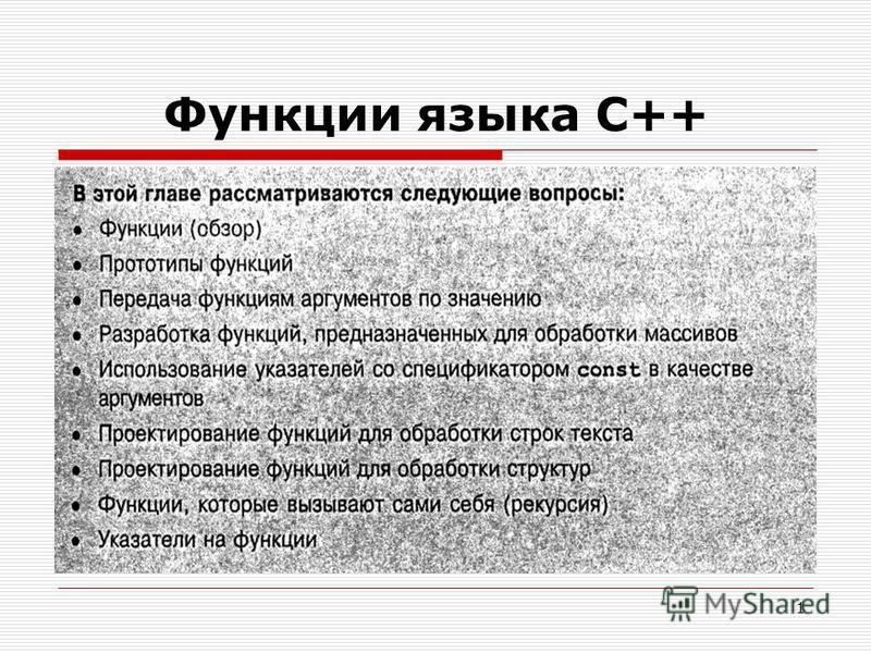 1 Функции языка C++