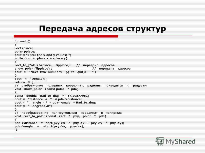 77 Передача адресов структур int main() { rect rplace; polar pplace; cout «