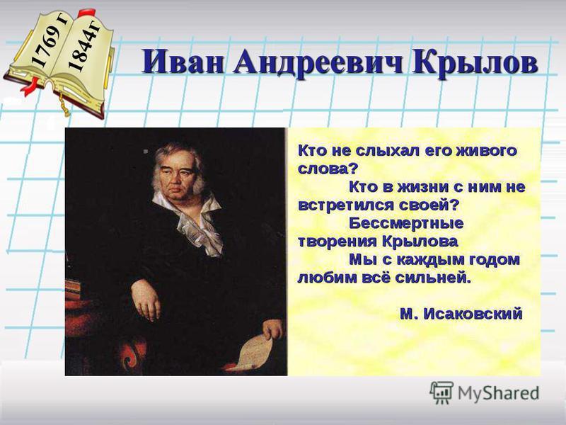 Иван Андреевич Крылов 1769 г 1844 г