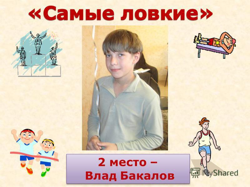 2 место – Влад Бакалов 2 место – Влад Бакалов