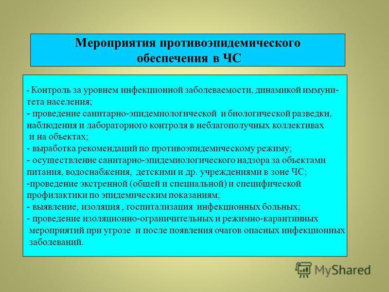 Мероприятия противоэпидемического обеспечения в ЧС - Контроль за уровнем инфекционной заболеваемости, динамикой иммуни- тета населения; - проведение санитарно-эпидемиологической и биологической разведки, наблюдения и лабораторного контроля в неблагоп