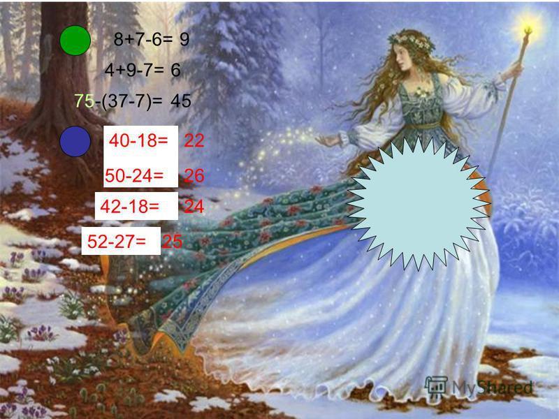 8+7-6=9 4+9-7=6 75-(37-7)=45 40-18= 50-24= 42-18= 52-27= 22 26 24 25