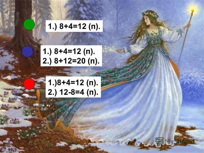 1.) 8+4=12 (п). 2.) 8+12=20 (п). 1.)8+4=12 (п). 2.) 12-8=4 (п).