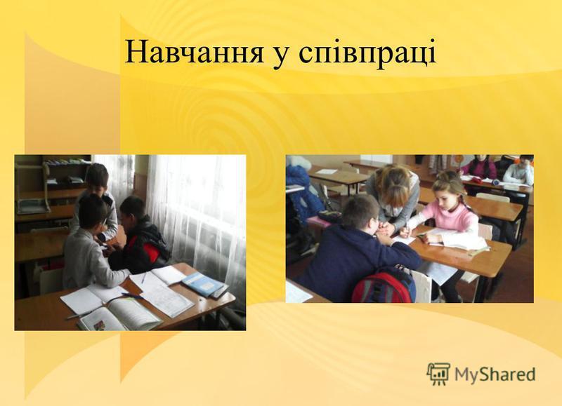 Навчання у співпраці