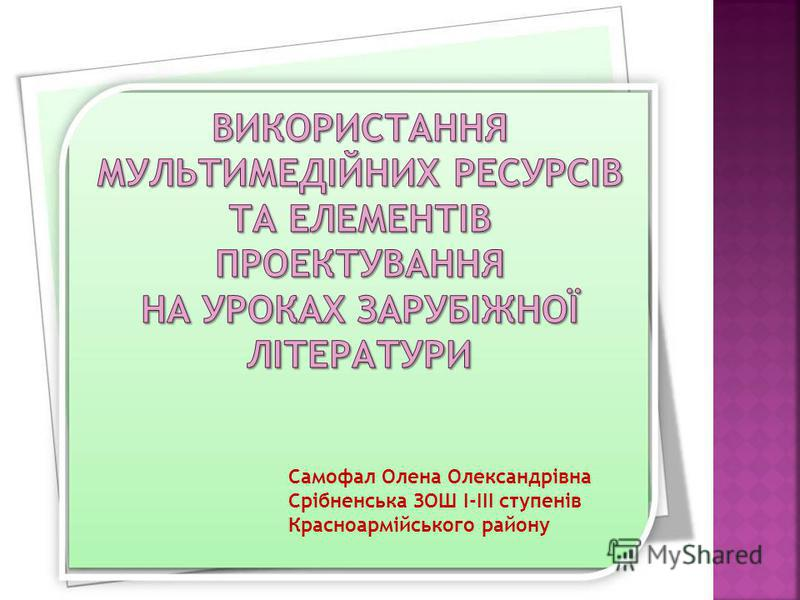 Самофал Олена Олександрівна Срібненська ЗОШ І-ІІІ ступенів Красноармійського району
