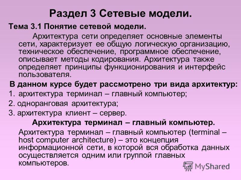Раздел 3 Сетевые модели. Тема 3.1 Понятие сетевой модели. Архитектура сети определяет основные элементы сети, характеризует ее общую логическую организацию, техническое обеспечение, программное обеспечение, описывает методы кодирования. Архитектура т