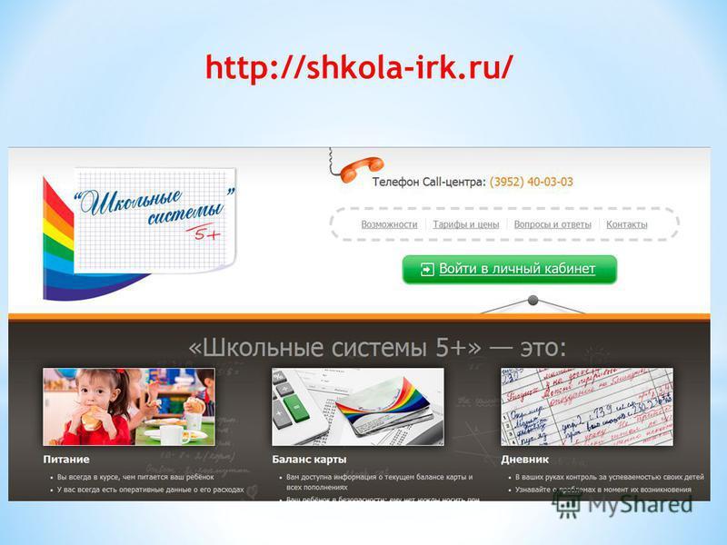 http://shkola-irk.ru/