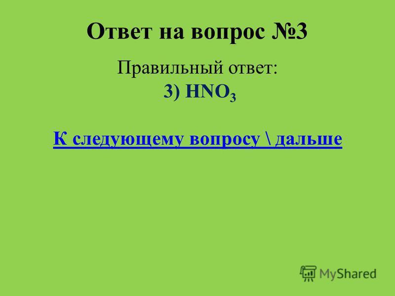 Ответ на вопрос 3 Правильный ответ: 3) HNO 3 К следующему вопросу \ дальше
