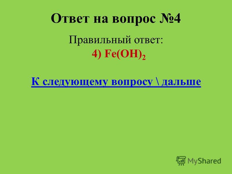 Ответ на вопрос 4 Правильный ответ: 4) Fe(OH) 2 К следующему вопросу \ дальше