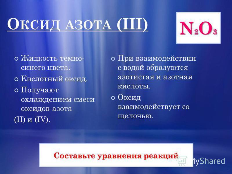 О КСИД АЗОТА (II) МОНООКСИД АЗОТА Легко окисляется кислородом воздуха до оксида азота (IV) Восстанавливается водородом до свободного азота. NO Напишите уравнения упомянутых реакций