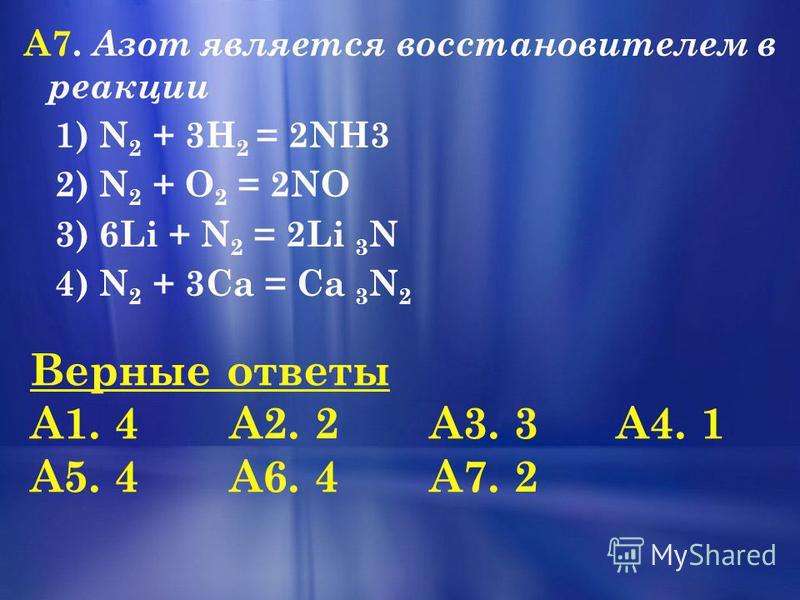 А5. Сумма коэффициентов в уравнении реакции между азотом и водородом равна 1) 2 2) 3 4) 5 4) 6 А6. К реакции разложения относится 1) N 2 + 3H 2 = 2NH 3 2) N 2 + O 2 = 2NO 3) 6Li + N 2 = 2Li 3 N 4) NH 4 NO 2 = N 2 + 2H 2 O