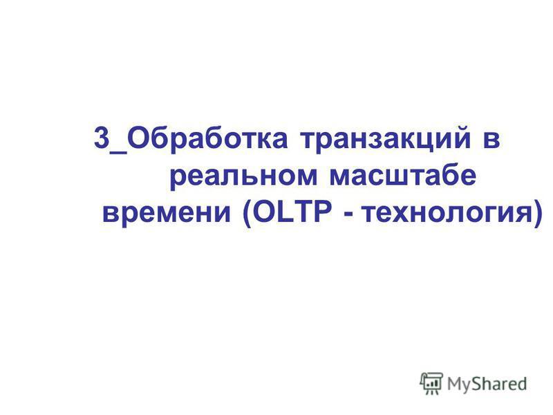 3_Обработка транзакций в реальном масштабе времени (OLTP - технология)