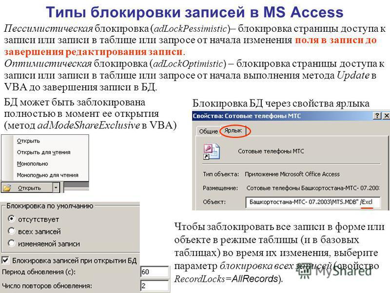 Типы блокировки записей в MS Access Пессимистическая блокировка ( adLockPessimistic ) – блокировка страницы доступа к записи или записи в таблице или запросе от начала изменения поля в записи до завершения редактирования записи. Оптимистическая блоки