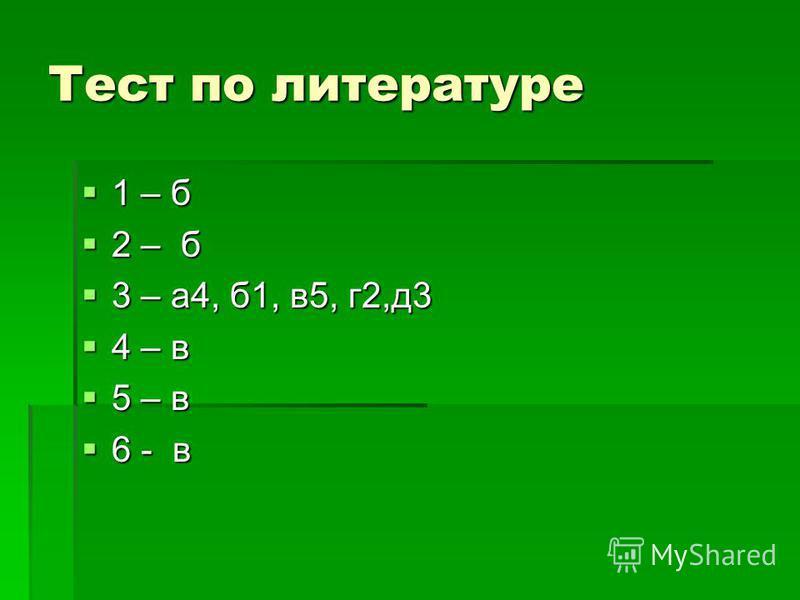 Тест по литературе 1 – б 1 – б 2 – б 2 – б 3 – а 4, б 1, в 5, г 2,д 3 3 – а 4, б 1, в 5, г 2,д 3 4 – в 4 – в 5 – в 5 – в 6 - в 6 - в