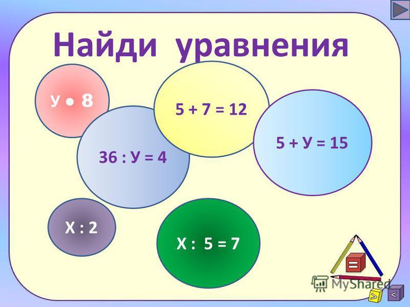 Что это? равенство буквенное выражение пример с окошечком уравнение 5 + 3 = 8 Х + 3 = 8 + 3 = 8 Х + 3 Готов ответ. Щёлкай по шайбе. уравнение или равенство или пример с окошечком или буквенное выражение