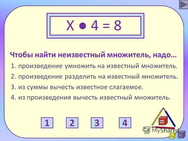 5 Х = 35 Х – это … 1. слагаемое 2. произведение 3. множитель 4. сумма 1234