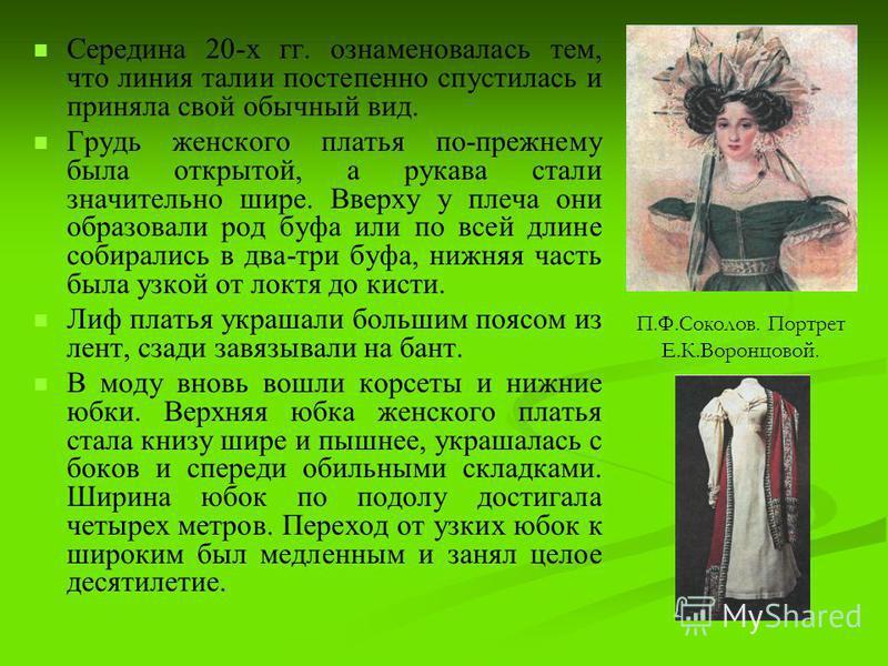 Середина 20-х гг. ознаменовалась тем, что линия талии постепенно спустилась и приняла свой обычный вид. Грудь женского платья по-прежнему была открытой, а рукава стали значительно шире. Вверху у плеча они образовали род буфа или по всей длине собира