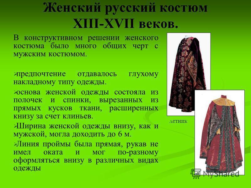Женский русский костюм XIII-XVII веков. В конструктивном решении женского костюма было много общих черт с мужским костюмом. предпочтение отдавалось глухому накладному типу одежды. основа женской одежды состояла из полочек и спинки, вырезанных из прям