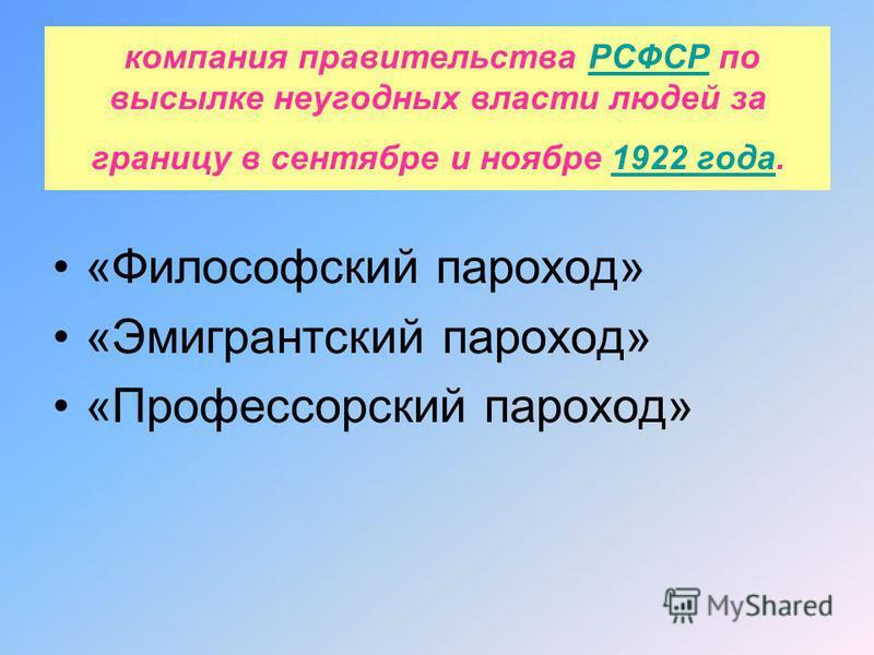 компания правительства РСФСР по высылке неугодных власти людей за границу в сентябре и ноябре 1922 года.РСФСР1922 года «Философский пароход» «Эмигрантский пароход» «Профессорский пароход»