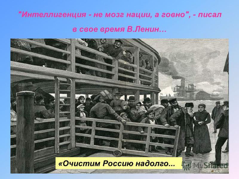 Интеллигенция - не мозг нации, а говно, - писал в свое время В.Ленин… «Очистим Россию надолго...