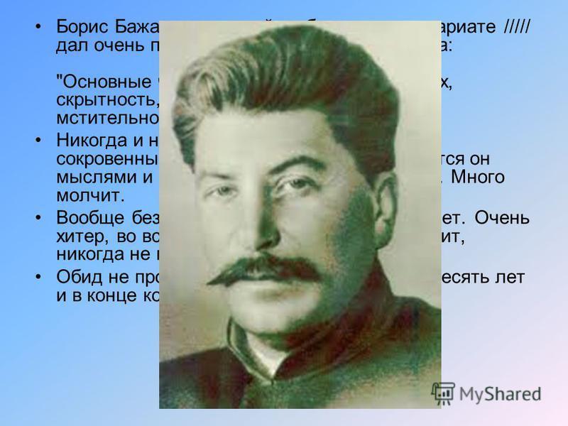 Борис Бажанов, который работал в секретариате ///// дал очень правильную оценку его характера: