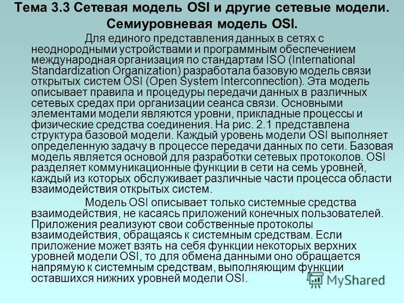 Тема 3.3 Сетевая модель OSI и другие сетевые модели. Семиуровневая модель OSI. Для единого представления данных в сетях с неоднородными устройствами и программным обеспечением международная организация по стандартам ISO (International Standardization