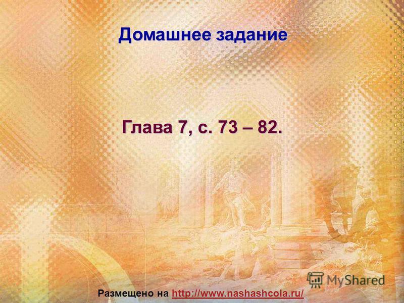 Домашнее задание Размещено на http://www.nashashcola.ru/http://www.nashashcola.ru/Глава 7, с. 73 – 82.