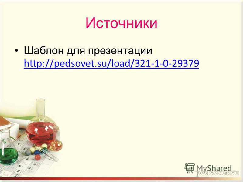 Источники Шаблон для презентации http://pedsovet.su/load/321-1-0-29379 http://pedsovet.su/load/321-1-0-29379