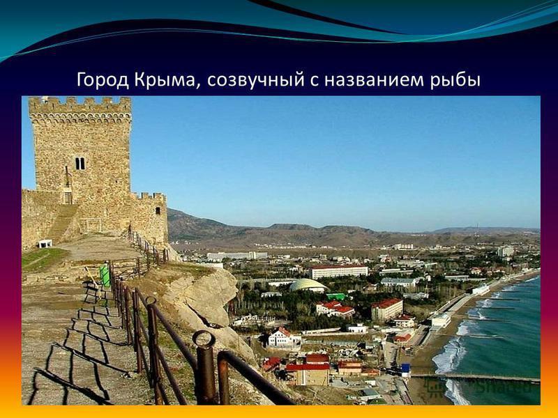 Город Крыма, созвучный с названием рыбы