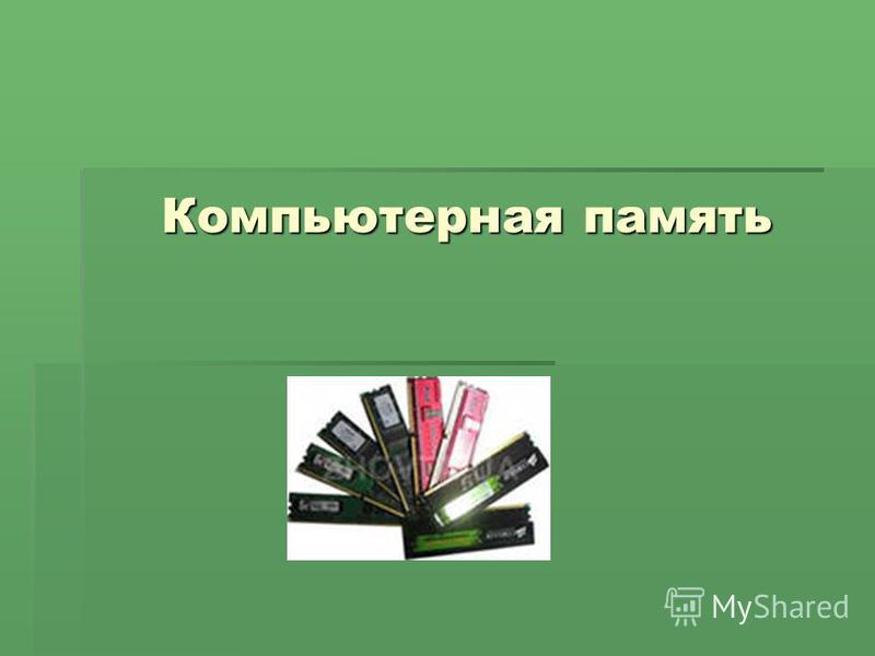 Компьютерная память