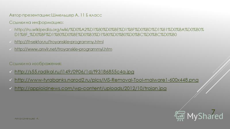 Автор презентации: Шмельцер А. 11 Б класс Ссылки на информацию: http://ru.wikipedia.org/wiki/%D0%A2%D1%80%D0%BE%D1%8F%D0%BD%D1%81%D0%BA%D0%B0% D1%8F_%D0%BF%D1%80%D0%BE%D0%B3%D1%80%D0%B0%D0%BC%D0%BC%D0%B0 http://it-sektor.ru/troyanskie-programmy.html