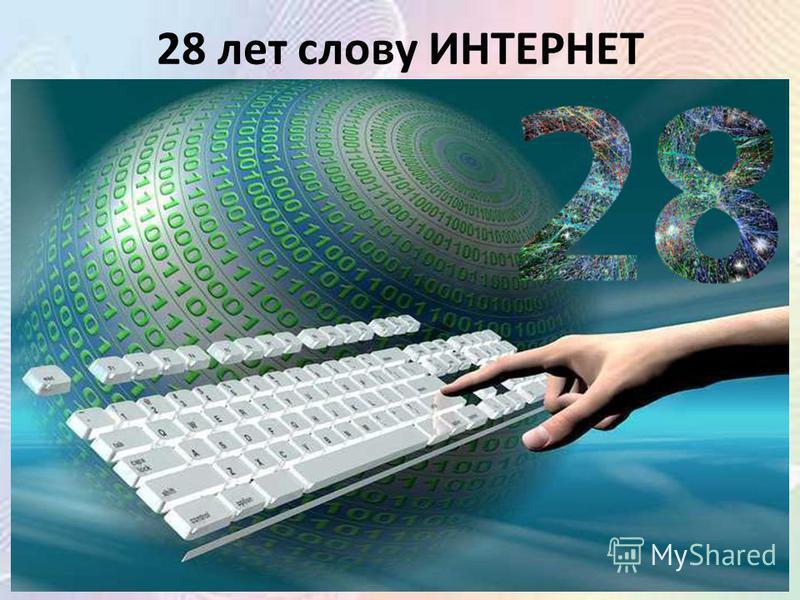 28 лет слову ИНТЕРНЕТ