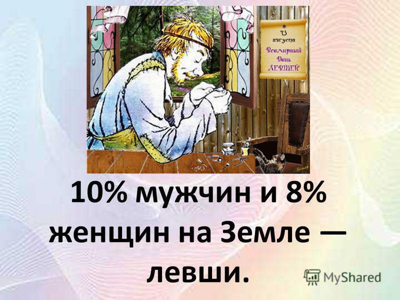 10% мужчин и 8% женщин на Земле левши.