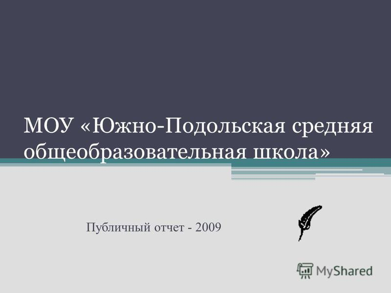 МОУ «Южно-Подольская средняя общеобразовательная школа» Публичный отчет - 2009