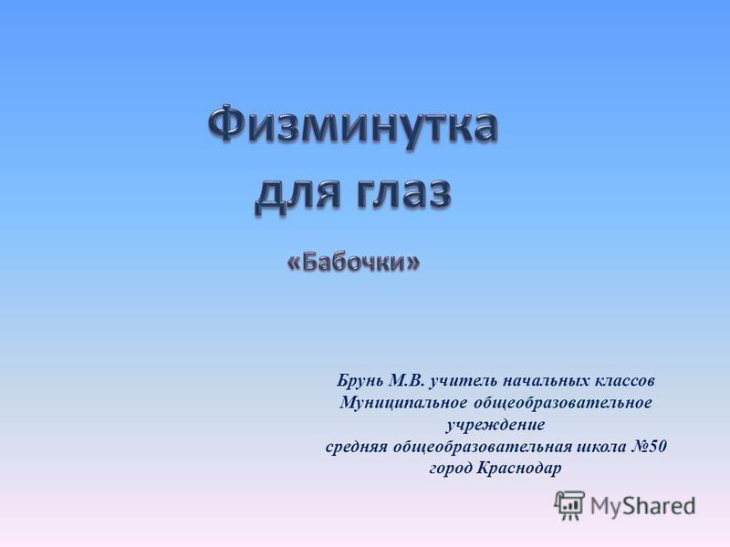 Брунь М.В. учитель начальных классов Муниципальное общеобразовательное учреждение средняя общеобразовательная школа 50 город Краснодар