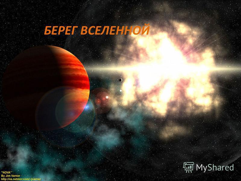 БЕРЕГ ВСЕЛЕННОЙ