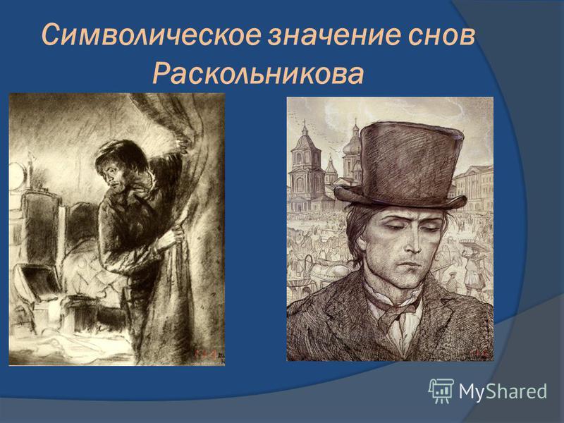 Символическое значение снов Раскольникова
