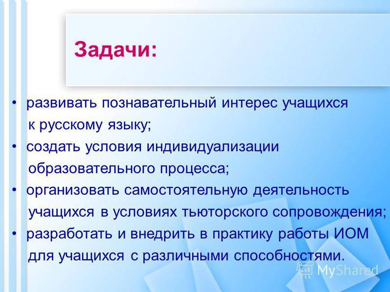 Задачи: развивать познавательный интерес учащихся к русскому языку; создать условия индивидуализации образовательного процесса; организовать самостоятельную деятельность учащихся в условиях тьюторского сопровождения; разработать и внедрить в практику