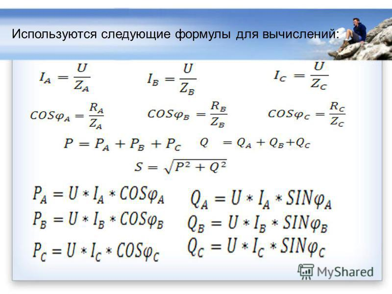 Используются следующие формулы для вычислений: