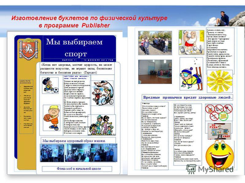 Изготовление буклетов по физической культуре в программе Publisher