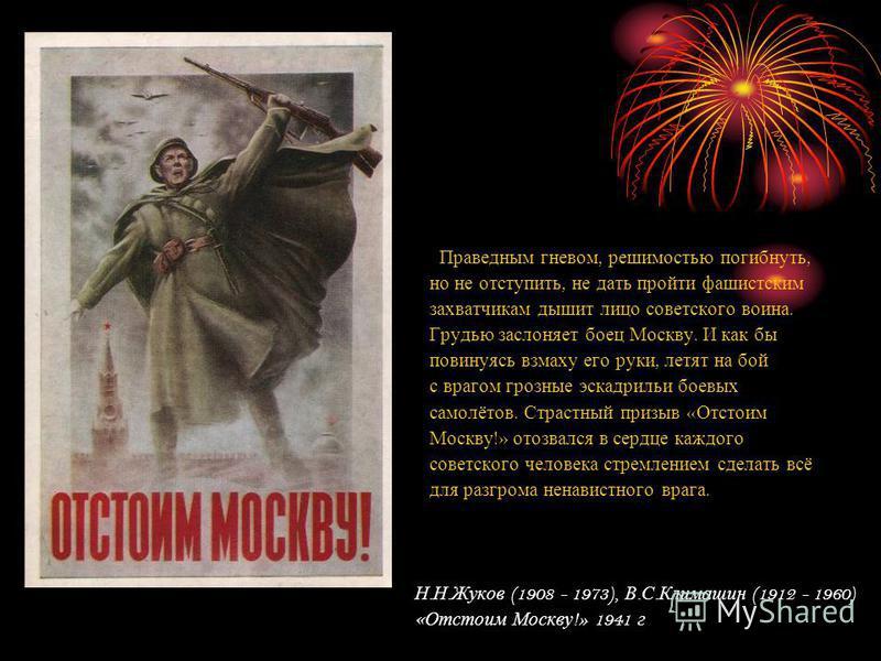 Праведным гневом, решимостью погибнуть, но не отступить, не дать пройти фашистским захватчикам дышит лицо советского воина. Грудью заслоняет боец Москву. И как бы повинуясь взмаху его руки, летят на бой с врагом грозные эскадрильи боевых самолётов. С