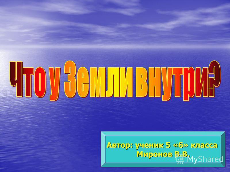 Автор: ученик 5 «б» класса Миронов В.В.