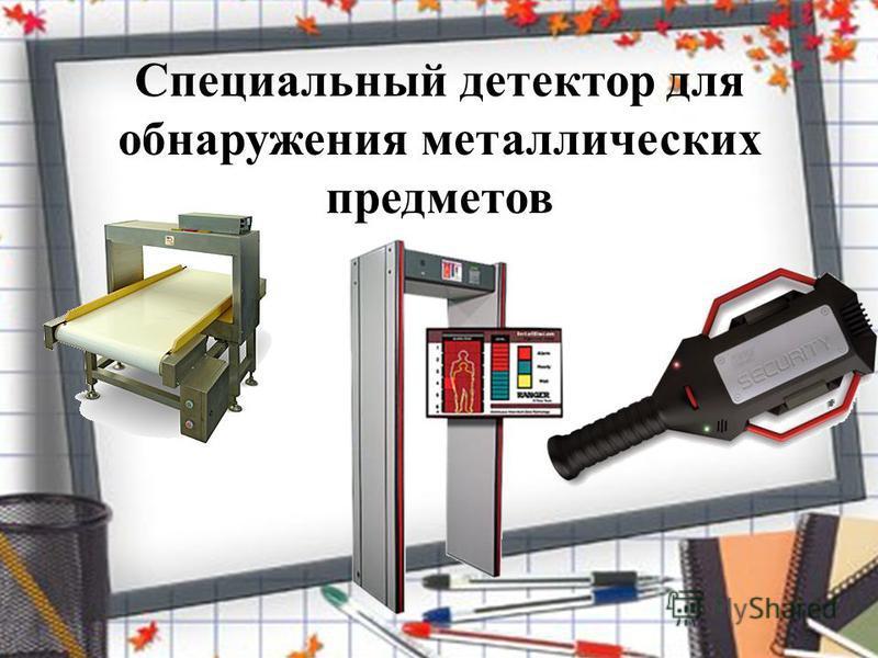 Специальный детектор для обнаружения металлических предметов