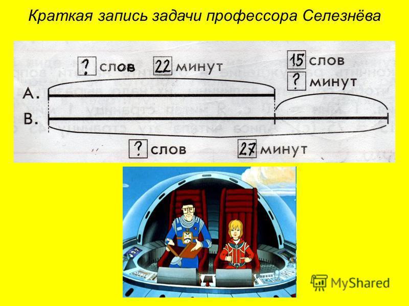 Краткая запись задачи профессора Селезнёва