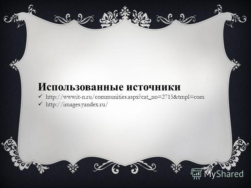 Использованные источники http://www.it-n.ru/communities.aspx?cat_no=2715&tmpl=com http://images.yandex.ru/