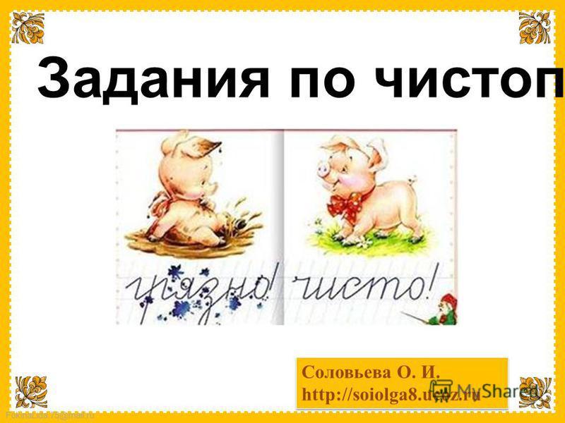 FokinaLida.75@mail.ru Задания по чистописанию Соловьева О. И. http://soiolga8.ucoz.ru Соловьева О. И. http://soiolga8.ucoz.ru