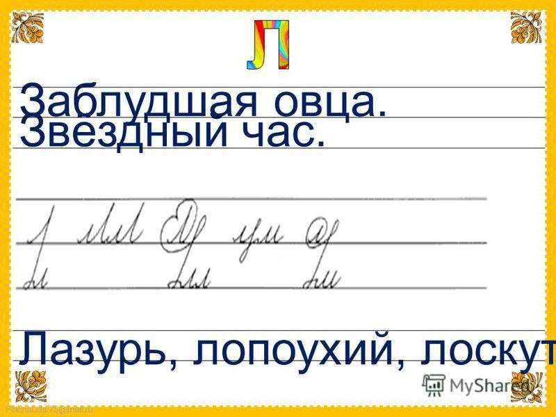 FokinaLida.75@mail.ru Заблудшая овца. Звёздный час. Лазурь, лопоухий, лоскут.