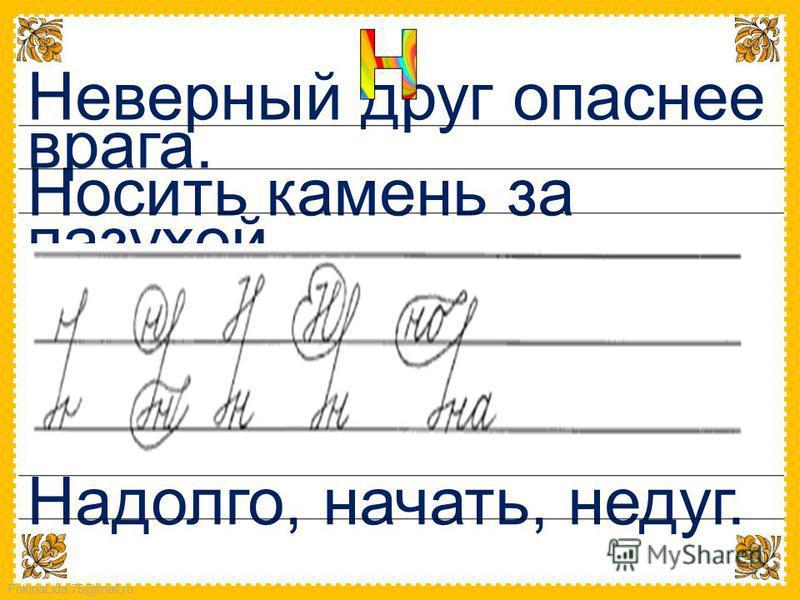 FokinaLida.75@mail.ru Неверный друг опаснее врага. Носить камень за пазухой. Надолго, начать, недуг.