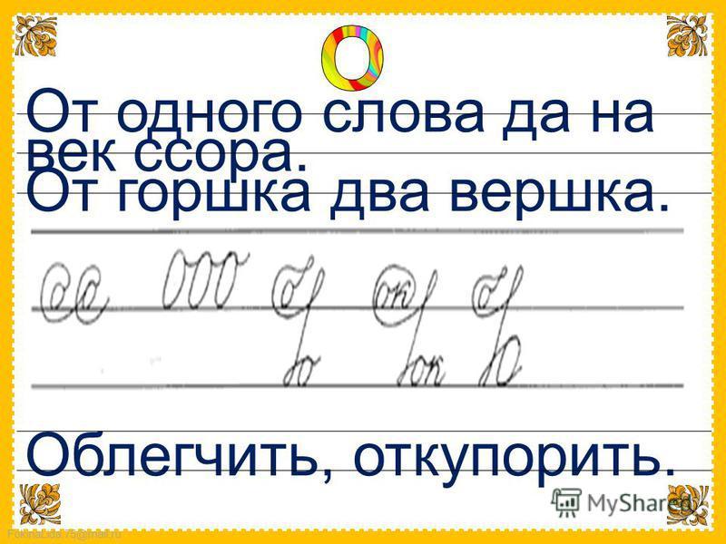 FokinaLida.75@mail.ru От одного слова да на век ссора. От горшка два вершка. Облегчить, откупорить.